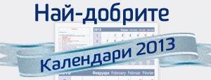 kalendari_2013_preview