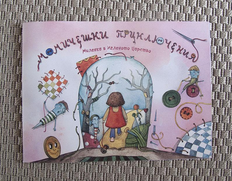уникална детска  книжка за момиченца