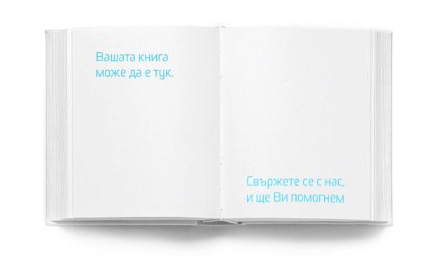 Печат на книги с твърда подвързия-вашата книга