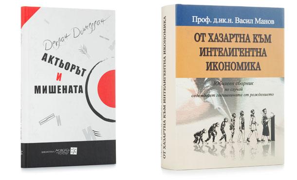 Печат на книги с твърда подвързия-Мостра 1