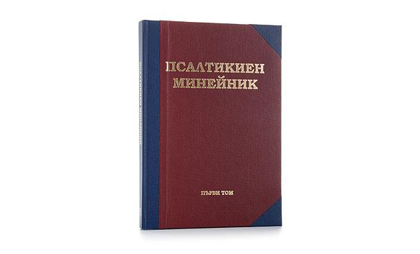 реставрация на книги-Мостра 1