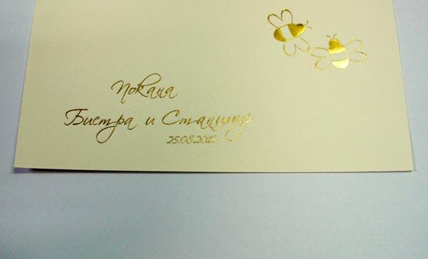 сватбени покани-Мостра 6
