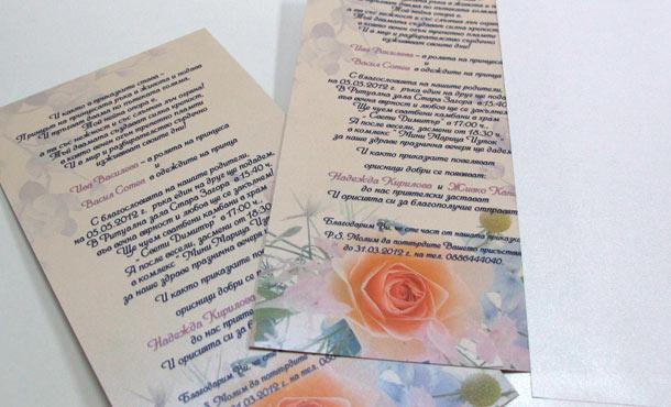 сватбени покани-Мостра 7
