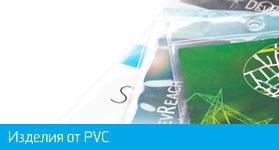 Изделия от PVC